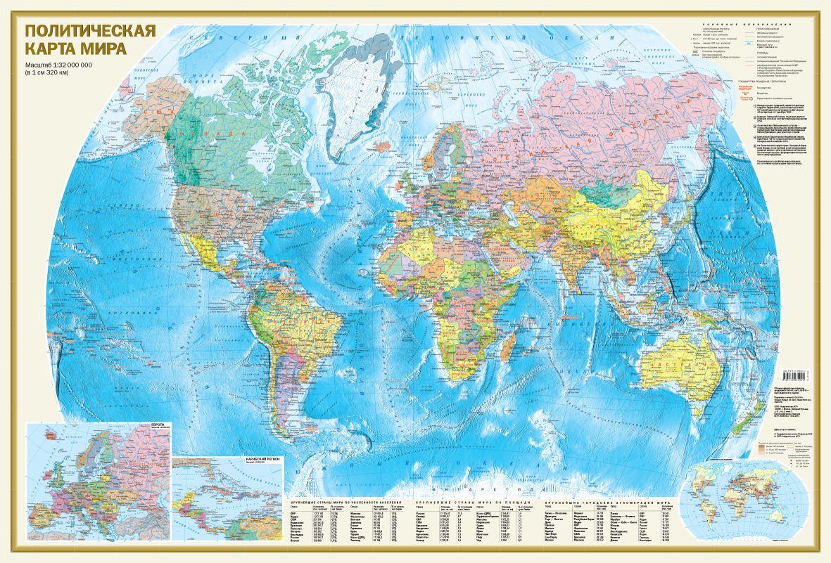 Карта Политическая карта мира 1 : 32 000 000