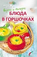 Вкусно и полезно: Блюда в горшочках