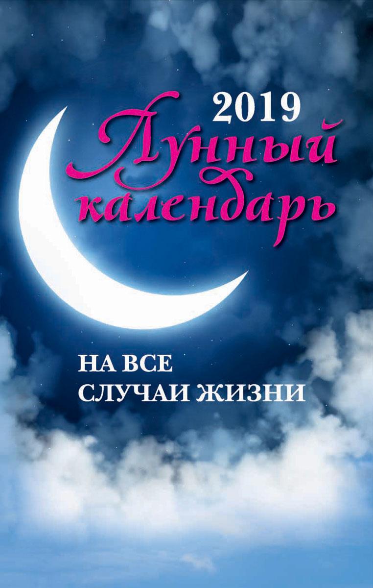 Лунный календарь на все случаи жизни: 2019 год