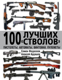 """100 лучших """"стволов"""" - пистолеты, автоматы, винтовки, пулеметы"""