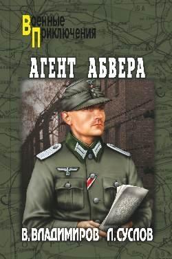Агент абвера: Роман