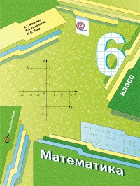 Математика. 6 класс: Учебник ФГОС