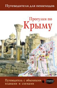 Прогулки по Крыму: Путеводитель для пешеходов