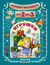 Читаем с малышом. От 2 до 3. Игрушки