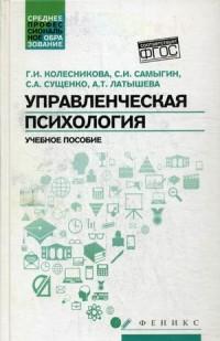 Управленческая психология: учеб. пособие