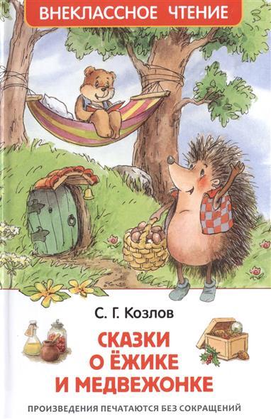 Сказки о ежике и медвежонке