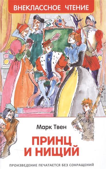 Принц и нищий: Повесть