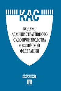 Кодекс административного судопроизводства РФ: новая редакция + таблиц. изм