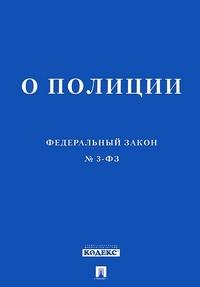 "ФЗ ""О полиции"" № 3-ФЗ"