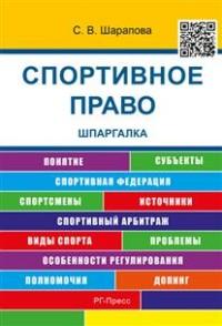 Спортивное право: Учеб. пособие