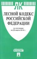 Лесной кодекс РФ: По сост. на 20.02.20 г. + сравнительная таблица изменений