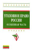 Уголовное право России: Особенная часть: Учебник для бакалавров