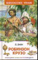 Жизнь и удивительные приключения морехода Робинзон Крузо: Роман