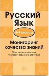 Русский язык. 8-9 кл.: Мониторинг качества знаний. 30 типовых тестовых зад