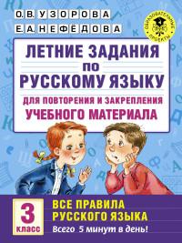 Летние задания по русскому языку для повторения...: 3 кл.: Все правила русс
