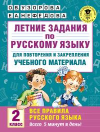 Летние задания по русскому языку для повторения...: 2 кл.: Все правила русс