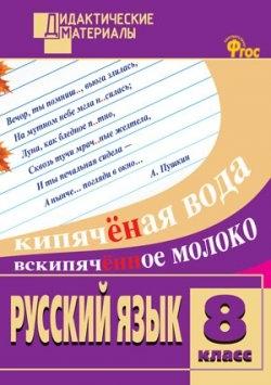 Русский язык. 8 кл.: Разноуровневые задания ФГОС