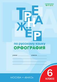 Тренажер по русскому языку. 6 кл.: Орфография ФГОС