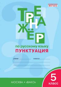 Тренажер по русскому языку. 5 кл.: Пунктуация ФГОС