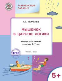 Мышонок в Царстве логики: тетрадь для занятий с детьми 5-7 лет ФГОС