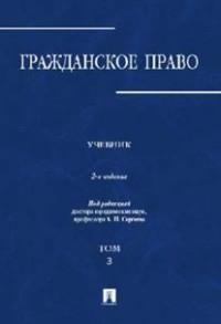 Гражданское право: Учебник: В 3-х томах: Т. 3