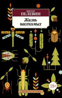 Жизнь насекомых: Роман, рассказ