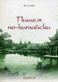Пишем по-китайски: Учебно-методическое пособие