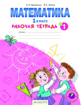 Математика. 1 кл.: Раб. тетрадь № 1 (ФГОС) /+785286/