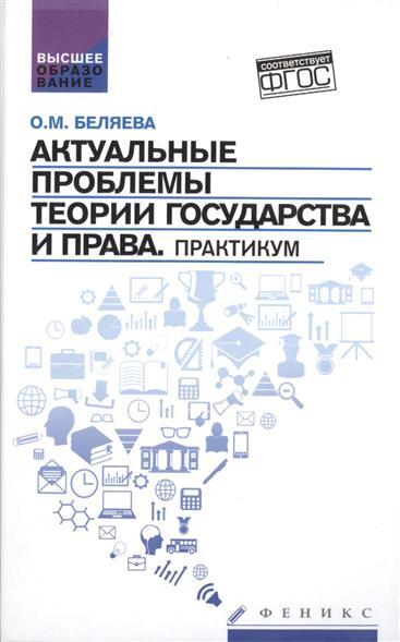 Актуальные проблемы теории государства и права: Практикум