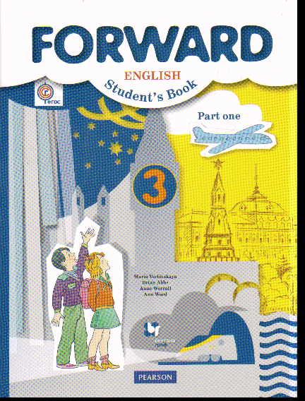 Английский язык. 3 класс: Учебник: В 2 частях Часть 1 ФГОС