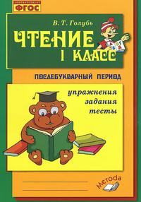 Чтение. 1 кл.: Практическое пособие по обучению грамоте в послебукв/+727093
