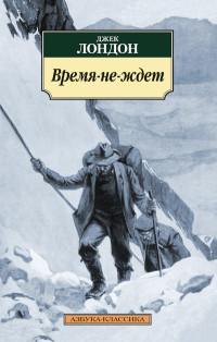 Время-не-ждет: Роман
