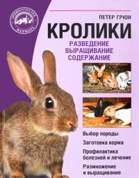Кролики: Разведение. Выращивание. Содержание
