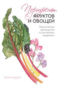 Портреты фруктов и овощей: Практическое руководство по рисованию акварелью