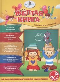 Желтая книга развивающих занятий для детей 3-4 лет