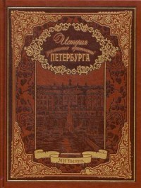 История знаменитых окрестностей Петербурга