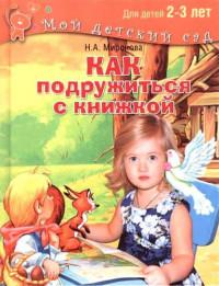 Как подружиться с книжкой: Читаем и играем с ребенком 2-3 лет