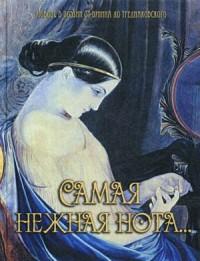 Самая нежная нота... Любовь в поэзии от Бунина до Тредиаковского