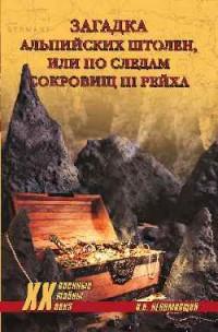 Загадка альпийских штолен или по следам сокровищ III рейха