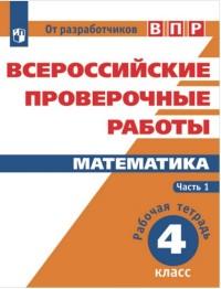 Математика. 4 кл.: В 2-х ч.: Ч.1: Раб. тетрадь: Всероссийские провер.работы