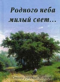 Родного неба милый свет... Стихи русских поэтов