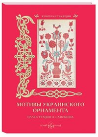 Мотивы украинского орнамента
