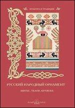 Русский народный орнамент. Шитье. Ткани. Кружева