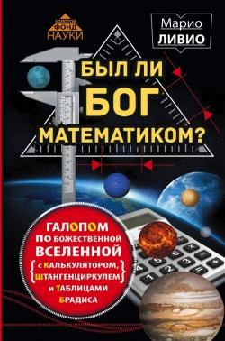 Был ли Бог математиком? Галопом по божественной Вселенной с калькулятором