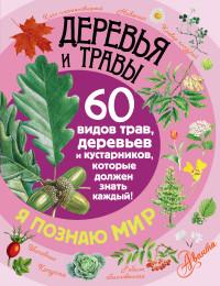 Деревья и травы: 60 видов трав, деревьев и кустарников, которые должен знат