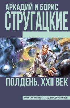 Полдень, XXII век: Фантастический роман