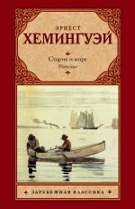 Старик и море: Рассказы