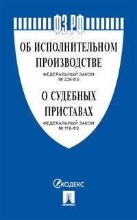 """ФЗ """"Об исполнительном производстве"""" № 229-ФЗ, О судебных приставах № 118-ФЗ"""