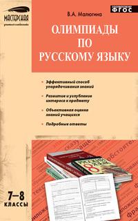Олимпиады по русскому языку. 7-8 классы ФГОС