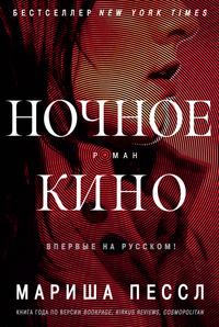 Ночное кино: Роман